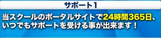 平岡サポート1