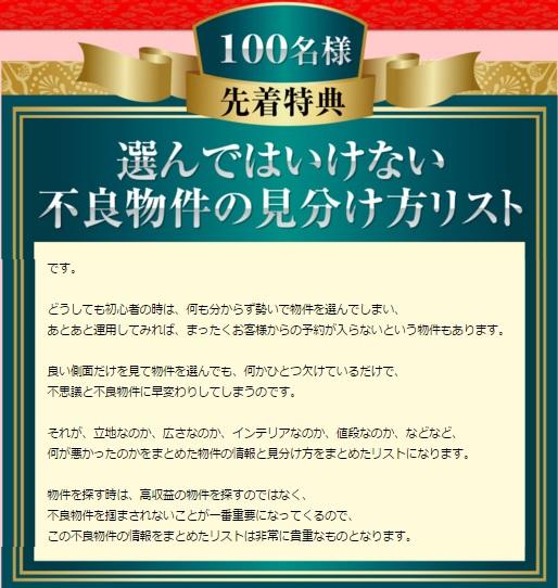 斉藤100名特典