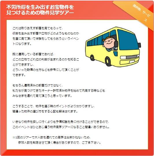 斉藤サポート7