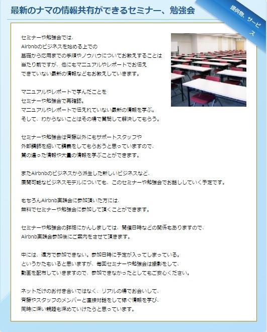 斉藤サポート4