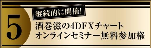 4DFXコンテンツ5