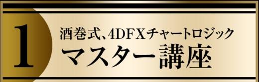 4DFXコンテンツ1
