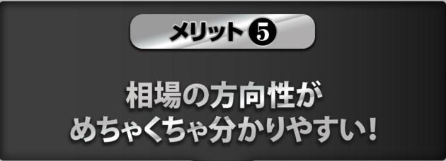 4DFXメリット5