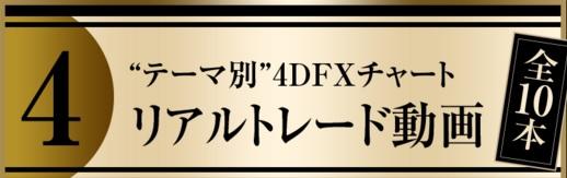 4DFXコンテンツ4