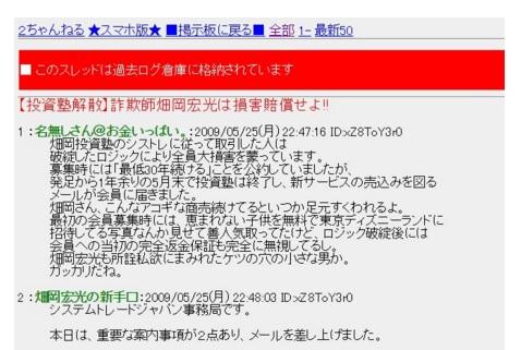 畑岡2チャンネル