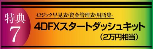 4DFX特典7