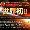 超おすすめ商材(4DFX)大特典付!