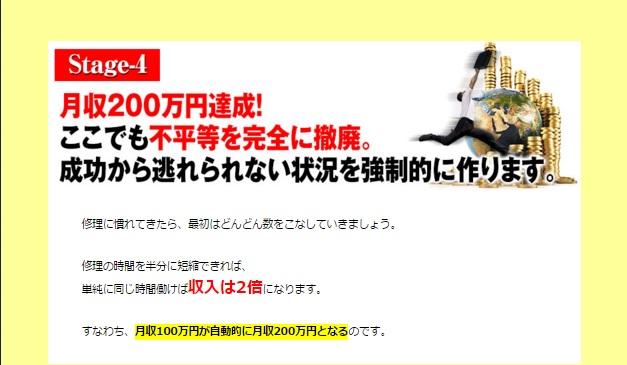 藤村カリキュラム4