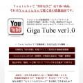 超スーパーおすすめ商材(giga tube エビルユーチューバーセット)特典付