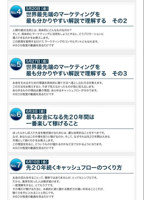 藤堂カリキュラム1-2