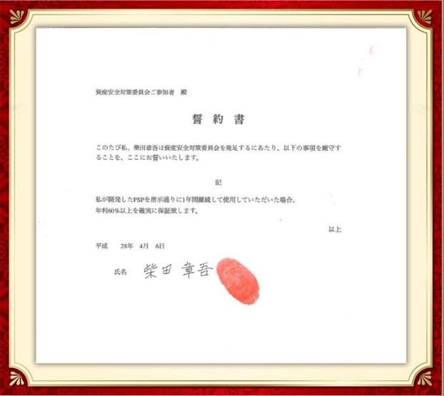 PSP誓約書
