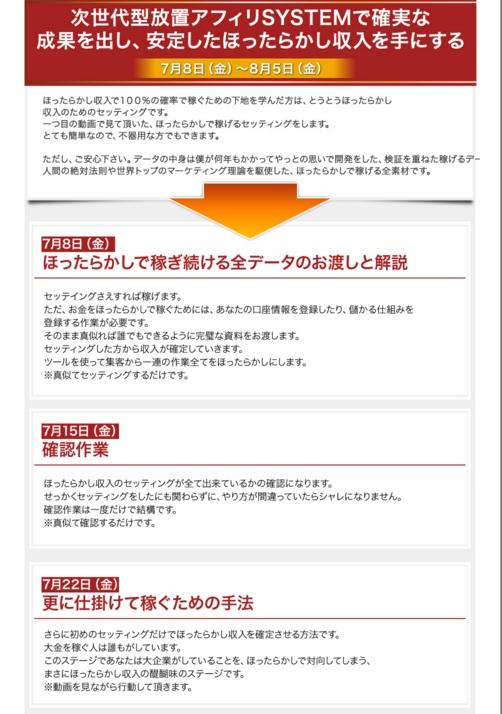 藤堂カリキュラム2-1