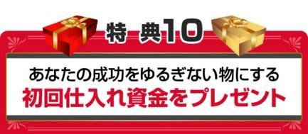 ジャンボ特典10
