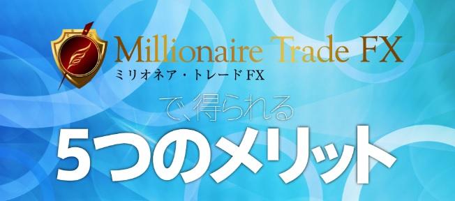 ミリオネアFX5つのメリット