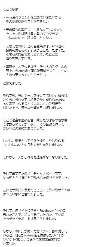 寺田アマ速3