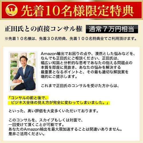 D正田10名特典