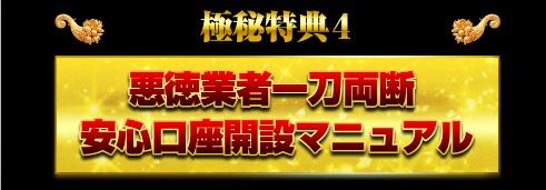 PBO特典4