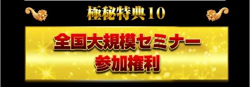PBO特典10