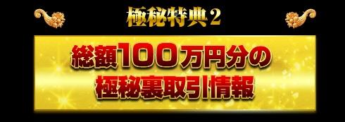PBO特典2