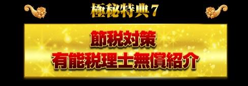 PBO特典7