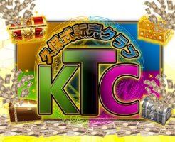 KTCメイン