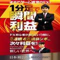 超おすすめ商材(秒速スキャルFX)大特典付!