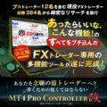 超スーパーおすすめ商材(及川圭哉 MT4 PRO CONTROLLER 改)