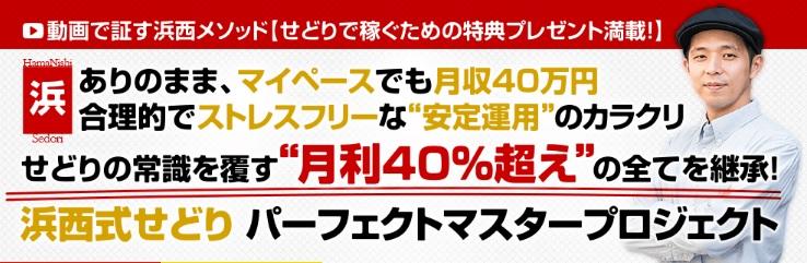 %e6%b5%9c%e8%a5%bf%e3%82%b5%e3%83%96