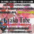 超おすすめ商材(Gyaku Tube)大特典付!