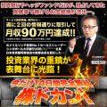 超スーパーおすすめ商材!(株ドカン)大特典付!