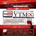 超スーパーおすすめ商材(Y・T・M・∞ )