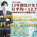 超おすすめ商材(フラッシュゾーンFX)大特典付!