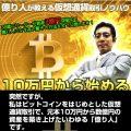 超おすすめ商材(10万円から始める仮想通貨攻略法)大特典付!