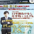 超スーパーおすすめ商材(フラッシュゾーンFX)