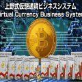 超おすすめ商材(上野式仮想通貨ビジネスシステム)