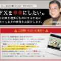 超スーパーおすすめ商材(マエストロFX!佐野裕)