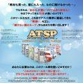 超おすすめ商材(ATSP アフィリエイトツールシステムパッケージ)