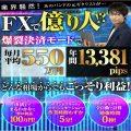 超スーパーおすすめ商材(プロフェッショナル・トリガーFX」コウスケ!