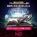 超スーパーおすすめ商材(マーケティングFX)
