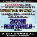 超スーパーおすすめ商材(ZONE~NEW WORLD~)