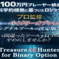 超スーパーおすすめ商材(Treasure AI Hunter for Binary)