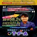 超スーパーおすすめ商材(仮想通貨アービシステム 『T・F・A』)