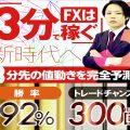超スーパーおすすめ商材(Go!Go!!スキャルFX)