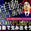 超スーパーおすすめ商材!(シークレットセオリー・フルオートEA)