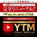超スーパーおすすめ商材(YTM Final Edition  YTMファイナルエディション)