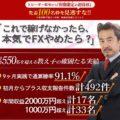 超スーパーおすすめ商材(トレーダー和也のカルテットテクニックアカデミー!)