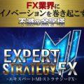 超スーパーおすすめ商材(エキスパートMIストラテジーFX!)