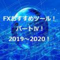 最新版!FXおすすめツール・教材・商材・特集パート4