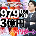 超スーパーおすすめ商材!(ギャラクシートレンドFX!)
